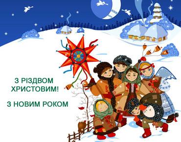 Привітання з  Новим Роком і Різдвом Христовим